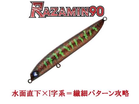 http://kingfisher.zk.shopserve.jp/pic-labo/RAZAMIN-C09.jpg